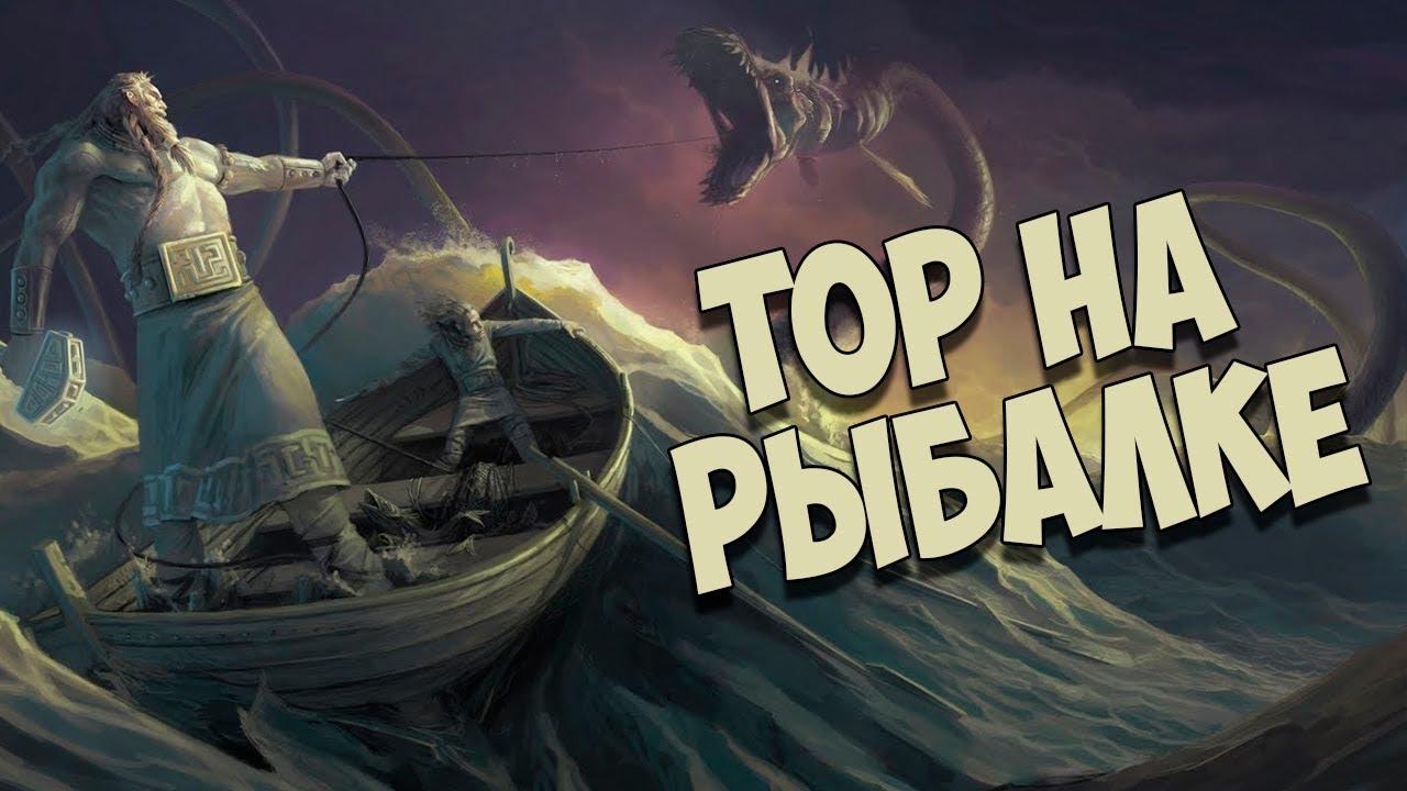 Скандинавская мифология: Рыбалка Тора (Поединок Тора и Ёрмунганд)