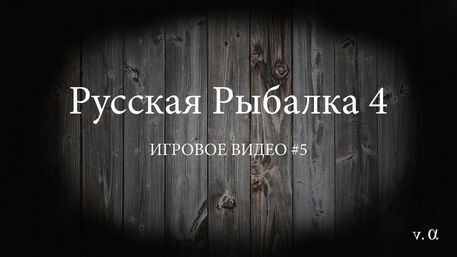 Русская Рыбалка 4. игровое видео # 5