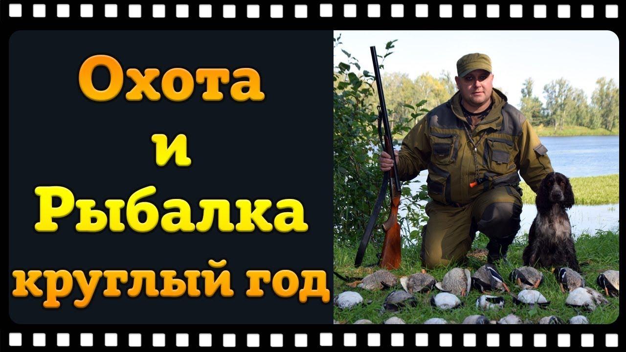 Превью для YouTube канала «Охота и рыбалка круглый год»