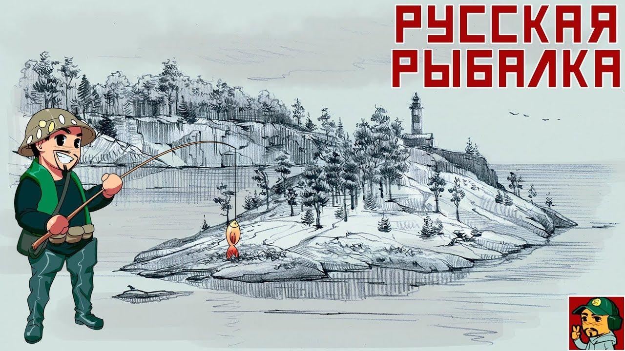 Русская Рыбалка 4 — Ладожское озеро (Разбираемся с Большим обновлением)