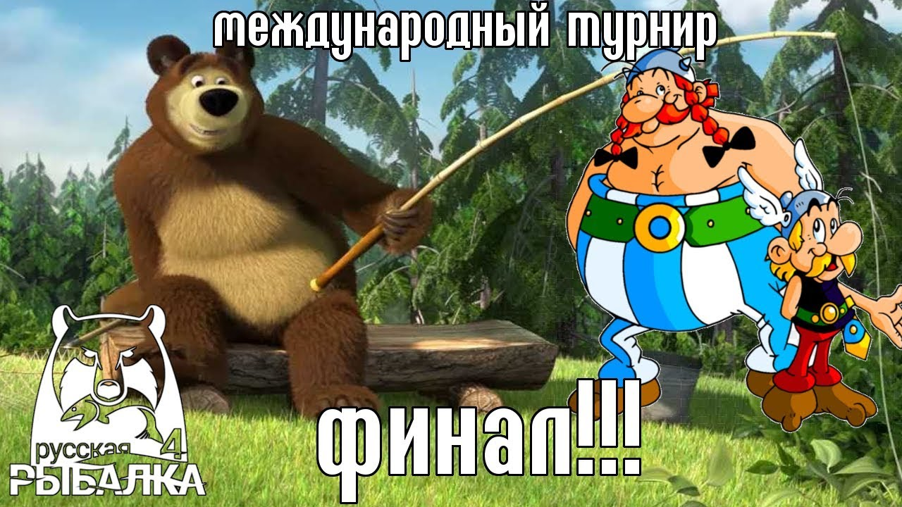 Россия против Дании. ФИНАЛ! — Русская Рыбалка 4/Russian Fishing 4