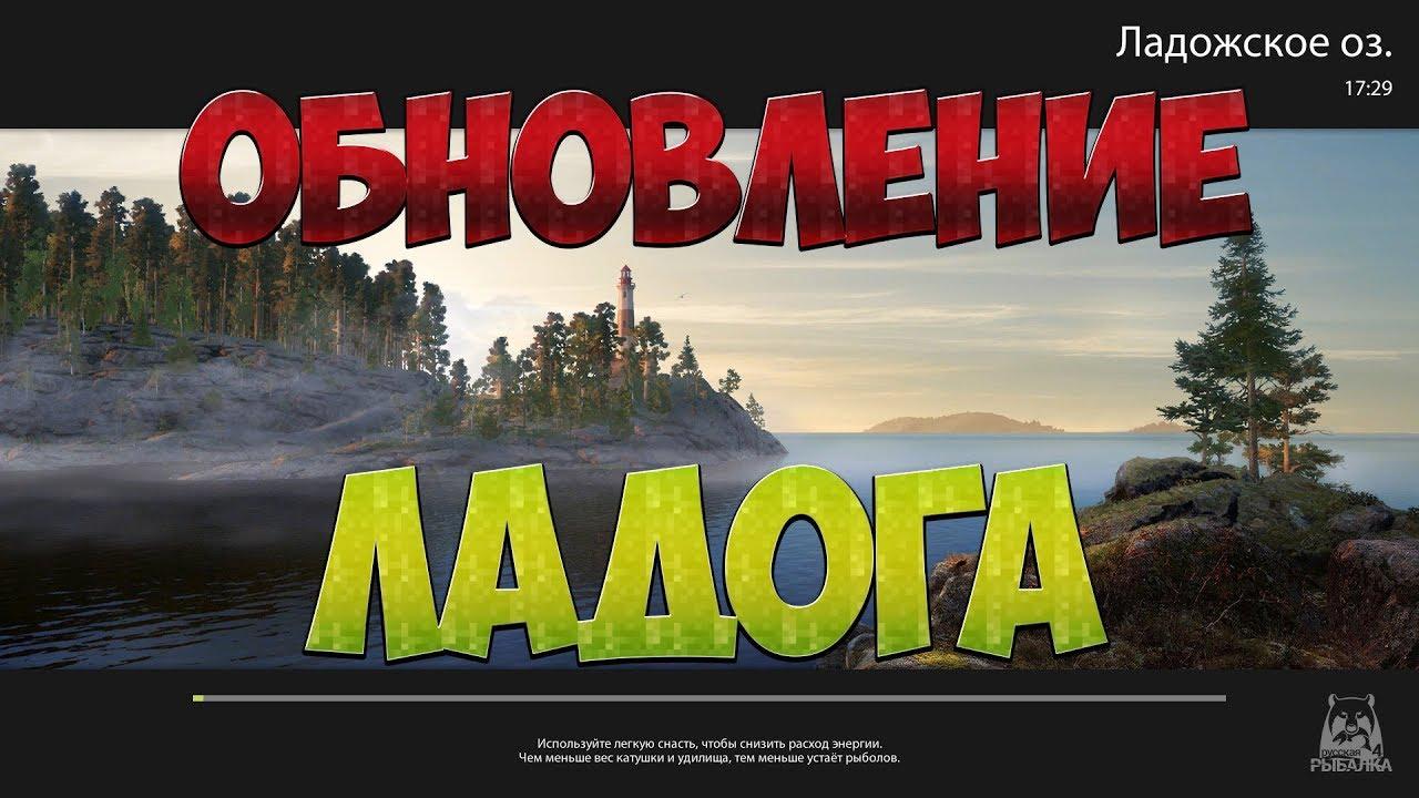 Русская Рыбалка 4: Обновление/ Ладожское озеро