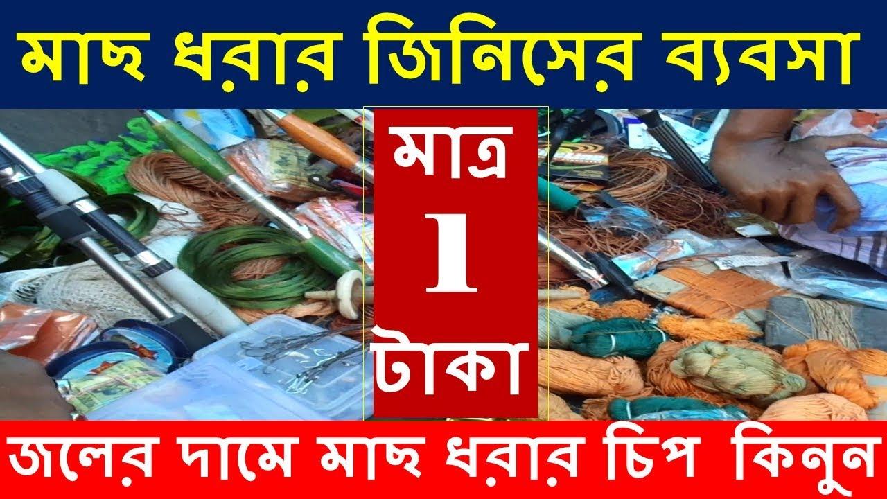 স্বল্প পুঁজিতে মাছ ধরার জিনিসের ব্যবসা | Cheapest Fishing equipment market In India | Small business