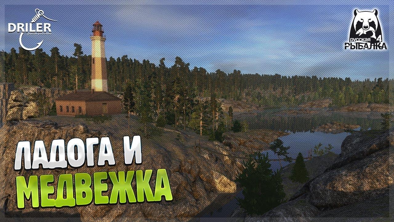 Покоряем Ладожское озеро. Стрим Русская рыбалка 4/Russian Fishing 4