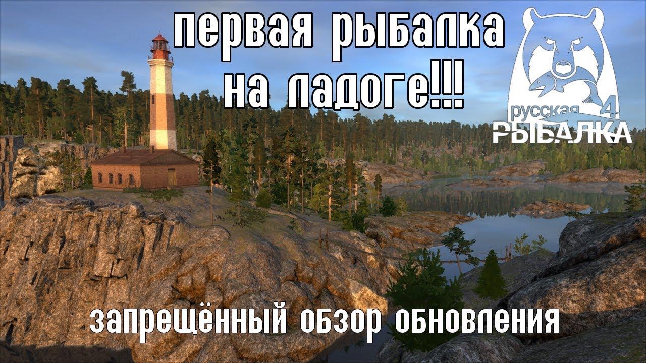 Ладога. ЗАПРЕЩЁННЫЙ ОБЗОР  — Русская Рыбалка 4/Russian Fishing 4