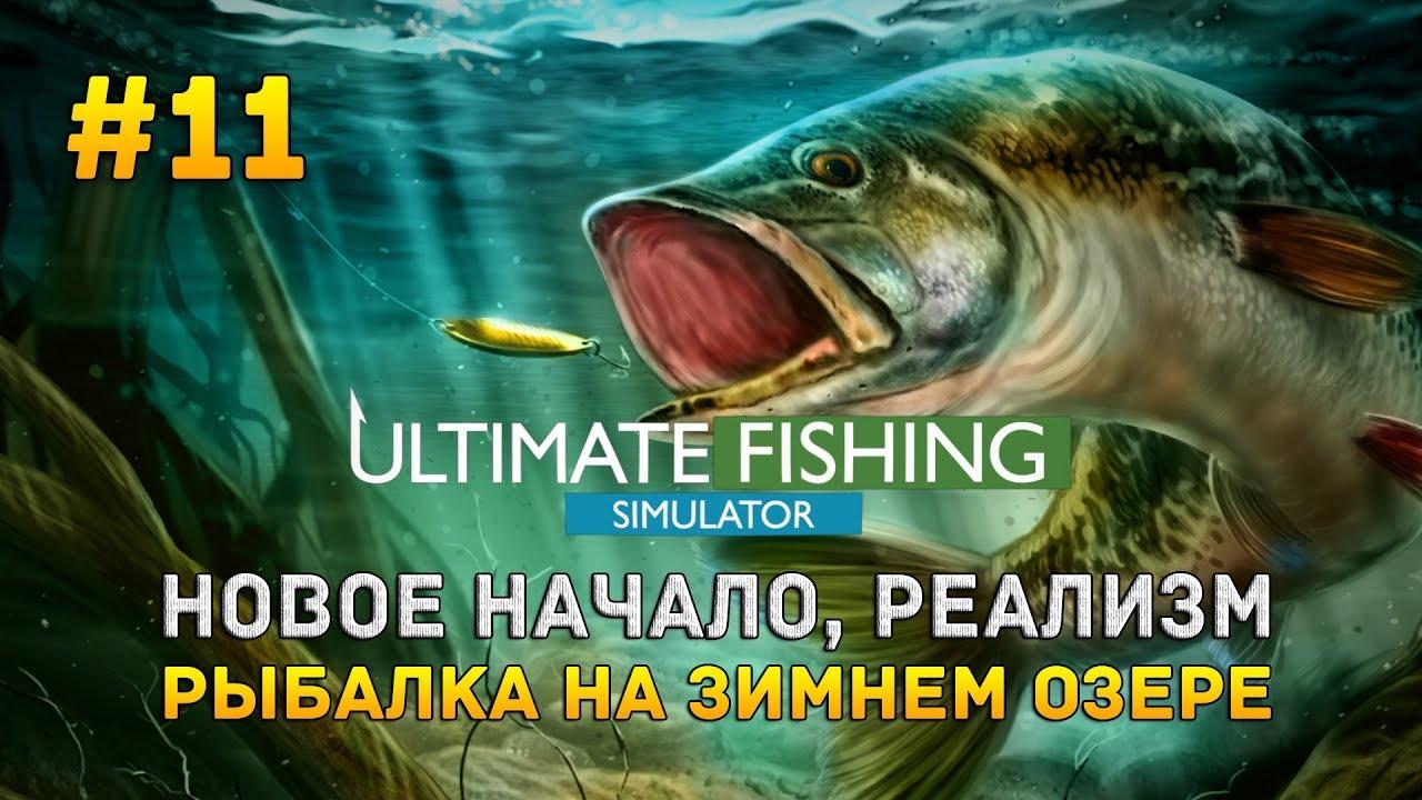 Ultimate Fishing Simulator #11 — Новое начало, реализм. Рыбалка на Зимнем озере