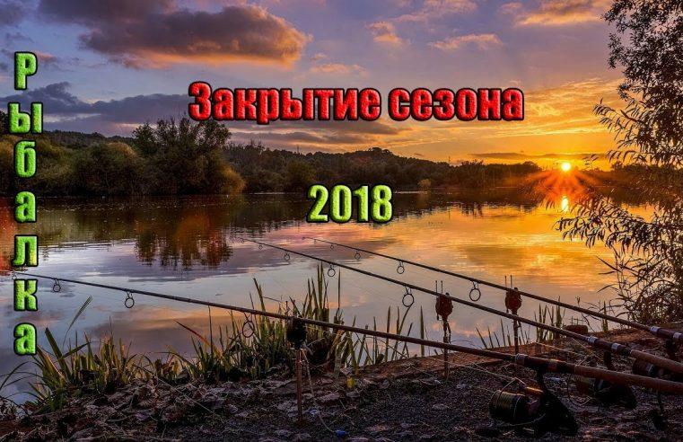 Рыбалка. Закрытие сезона 2018. Лучшие моменты
