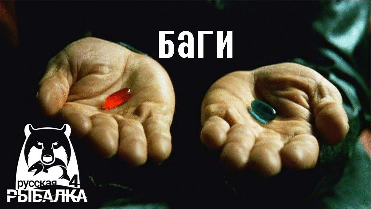 БАГИ — Русская Рыбалка 4/Russian Fishing 4