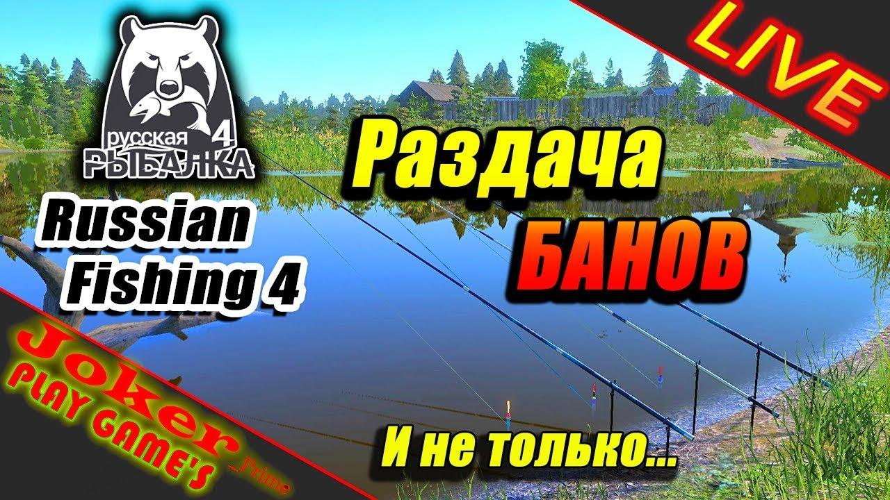 Раздача БАНОВ ✅Русская Рыбалка 4