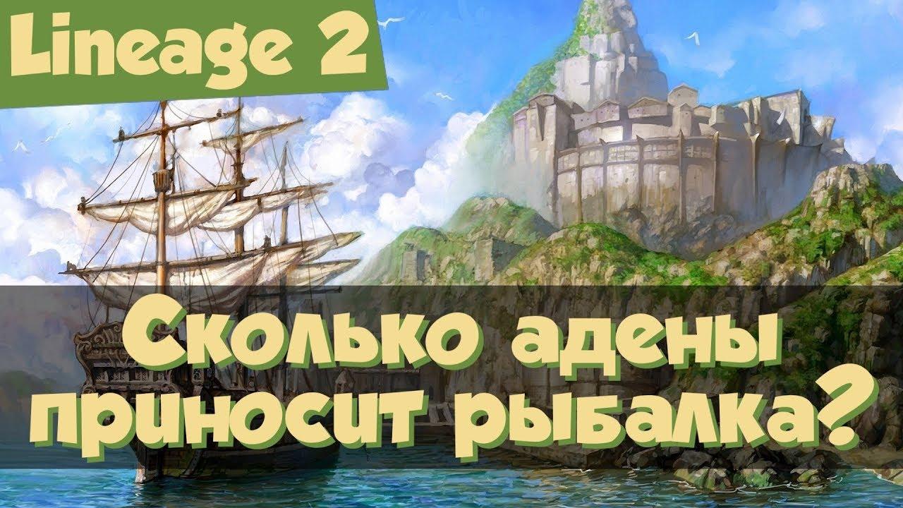 Lineage 2 — Сколько адены приносит рыбалка? (Grand Crusade, Л2, РуОфф)
