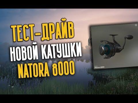 РУССКАЯ РЫБАЛКА 4. Тест-Драйв новой катушки Natora 8000 на 18.5 кг