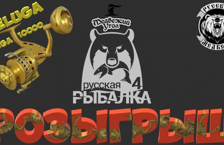 1080 60fps Русская рыбалка 4 🐟 Розыгрыш Супер катушки Beluga Venga 10000  29.12.2018