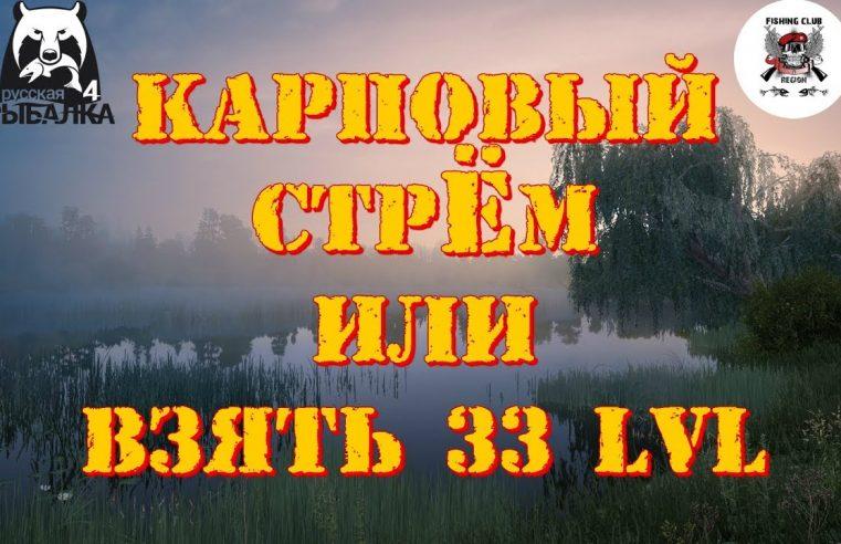 🔴 Русская рыбалка 4🎮 Russian Fishing 4 🔴⏩Карповый СтрЁм или Взять 33lvl⏪Медвежка Фарм Прокачка 🎮