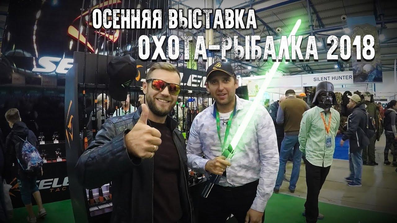 НОВИНКИ!!! Осенняя выставка ОХОТА РЫБАЛКА 2018 — Киев!