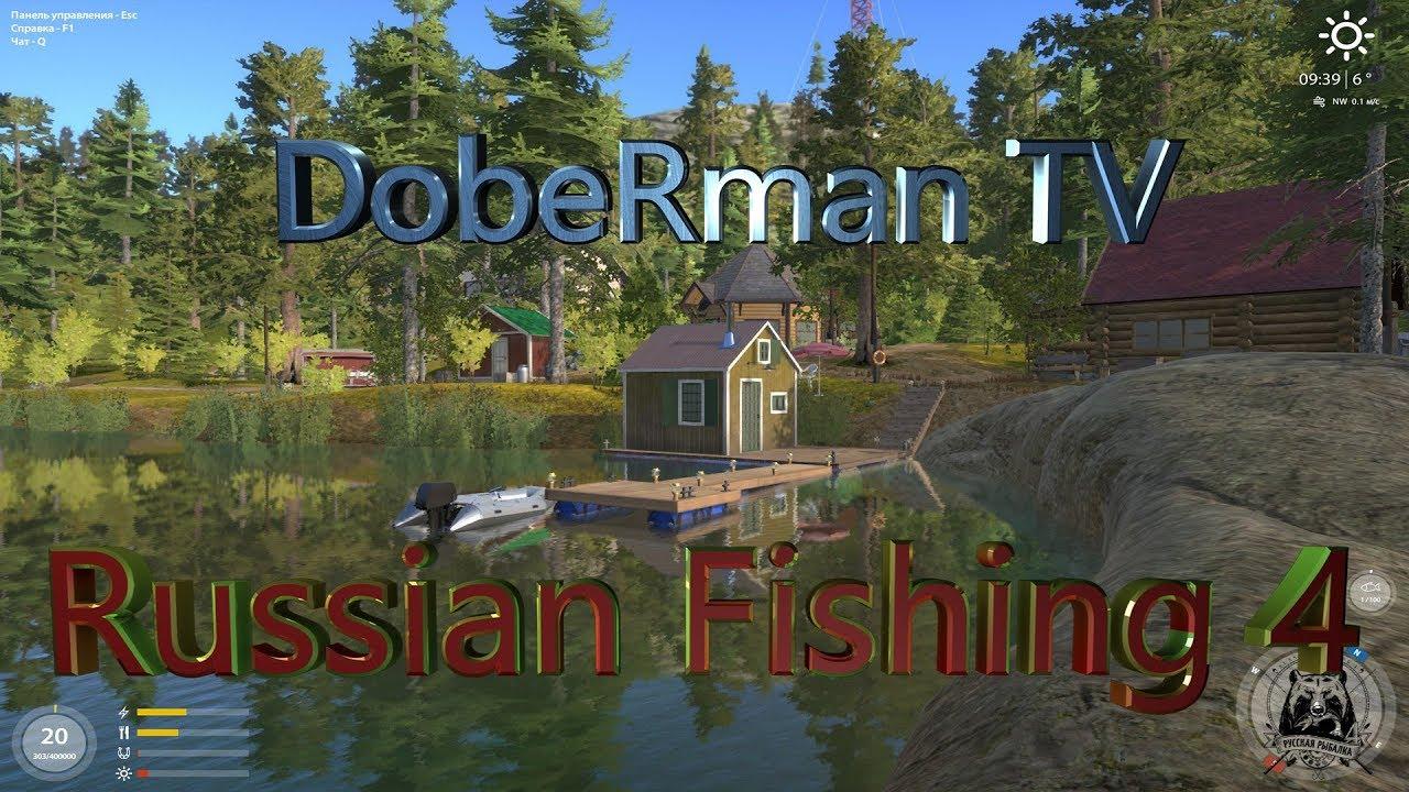 Русская Рыбалка 4 — р. Вьюнок ( Разведка боем))
