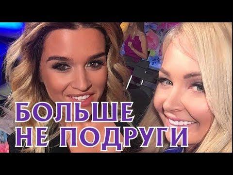 Ксения Бородина разорвала дружбу с Дарьей Пынзарь