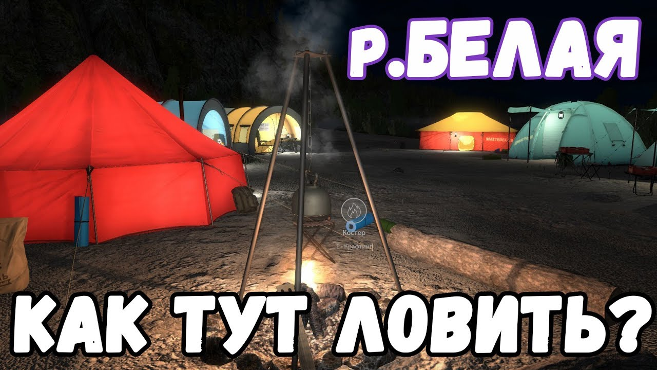 В ПОИСКАХ ФОРЕЛИ И ТАЙМЕНЯ • Русская Рыбалка 4 • РР4 • Russian Fishing 4