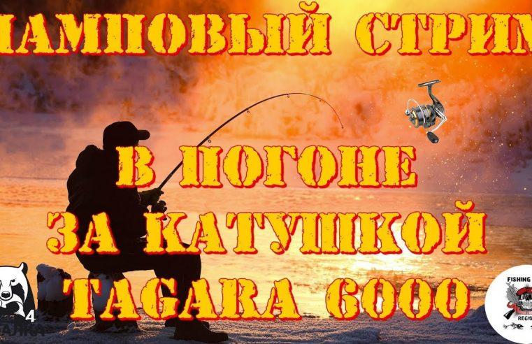 🔴 Русская рыбалка 4🎮 Russian Fishing 4 🔴⏩В погоне за катушкой TAGARA6000⏪Ламповый стрим🎮