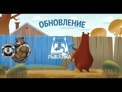 🎬 1080 60fps 🐠 Русская рыбалка 4 🐟Супер обновление для персонажа💪💪💪
