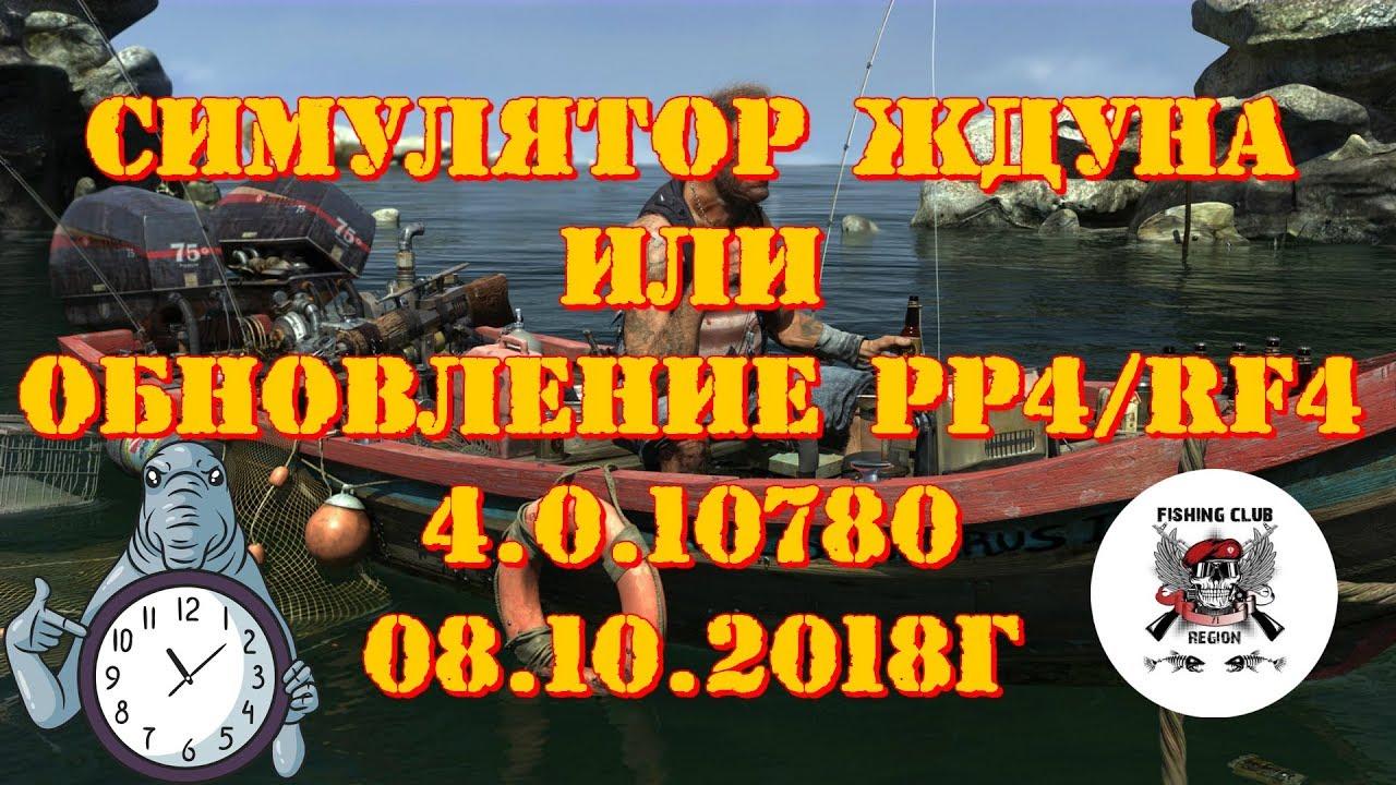 🔴 Русская рыбалка 4🎮 Russian Fishing 4 🔴⏩Симулятор Ждуна или Обновление 4.0.10780⏪08.10.2018г🎮