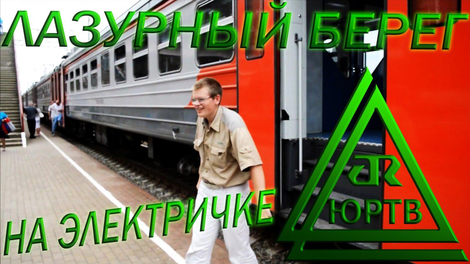 ЮРТВ 2013: Поездка на электричке в Головинку. Лазурный берег. [№054]