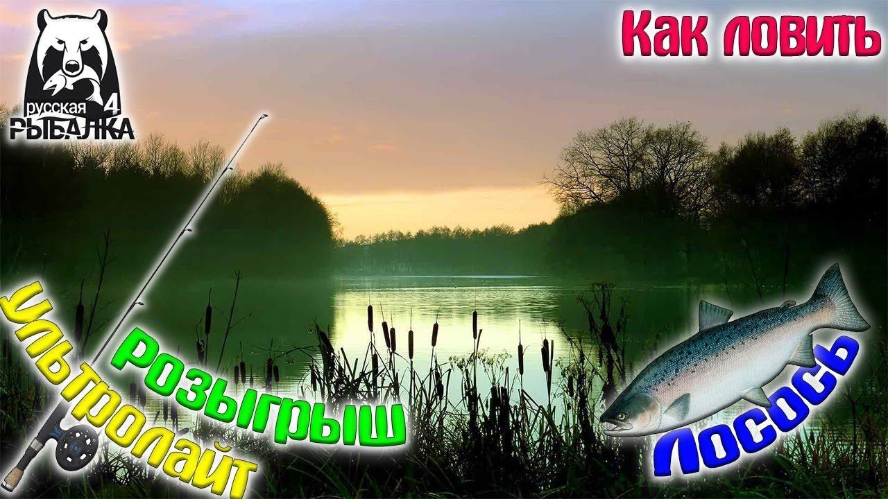 РУССКАЯ РЫБАЛКА 4🎏 RUSSIAN FISHING 4 🏏КАК ЛОВИТЬ НА УЛЬТРАЛАЙТ ВОЛХОВ, СУРА🎣ТРОФЕЙНЫЙ ЛОСОСЬ🐠