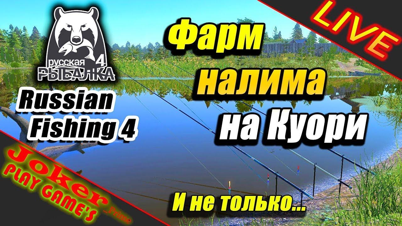 Фарм налима на Куори V2 ✅Русская Рыбалка 4
