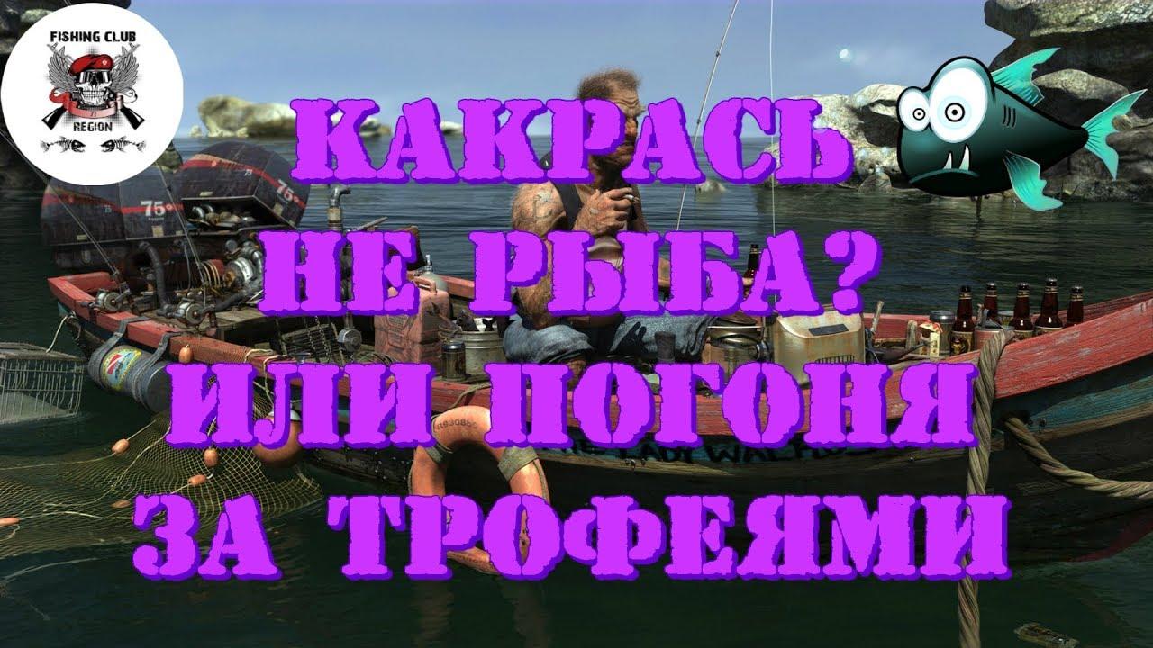 🔴 Русская рыбалка 4🎮 Russian Fishing 4 🔴⏩Карась не рыба??? Или погоня за трофеями⏪ Фарм|Max|Донки