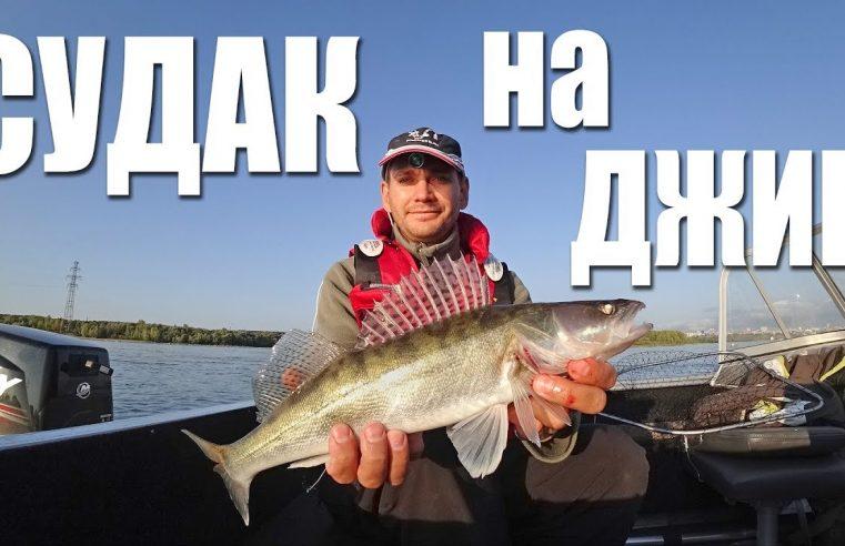 Злые поклевки городского судака. Джиг на Оби в районе Новосибирска| Рыбалка с FishingSib 2018