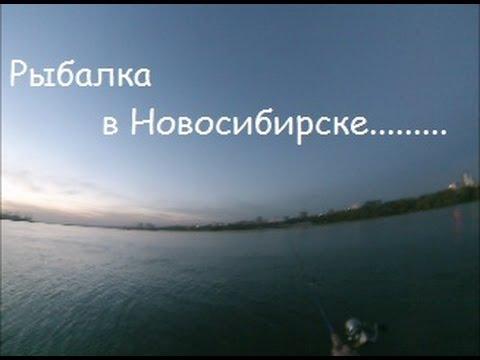 Городская рыбалка на реке Обь в Новосибирске на спиннинг на джиг. ( 30 сентября 2013 г. )