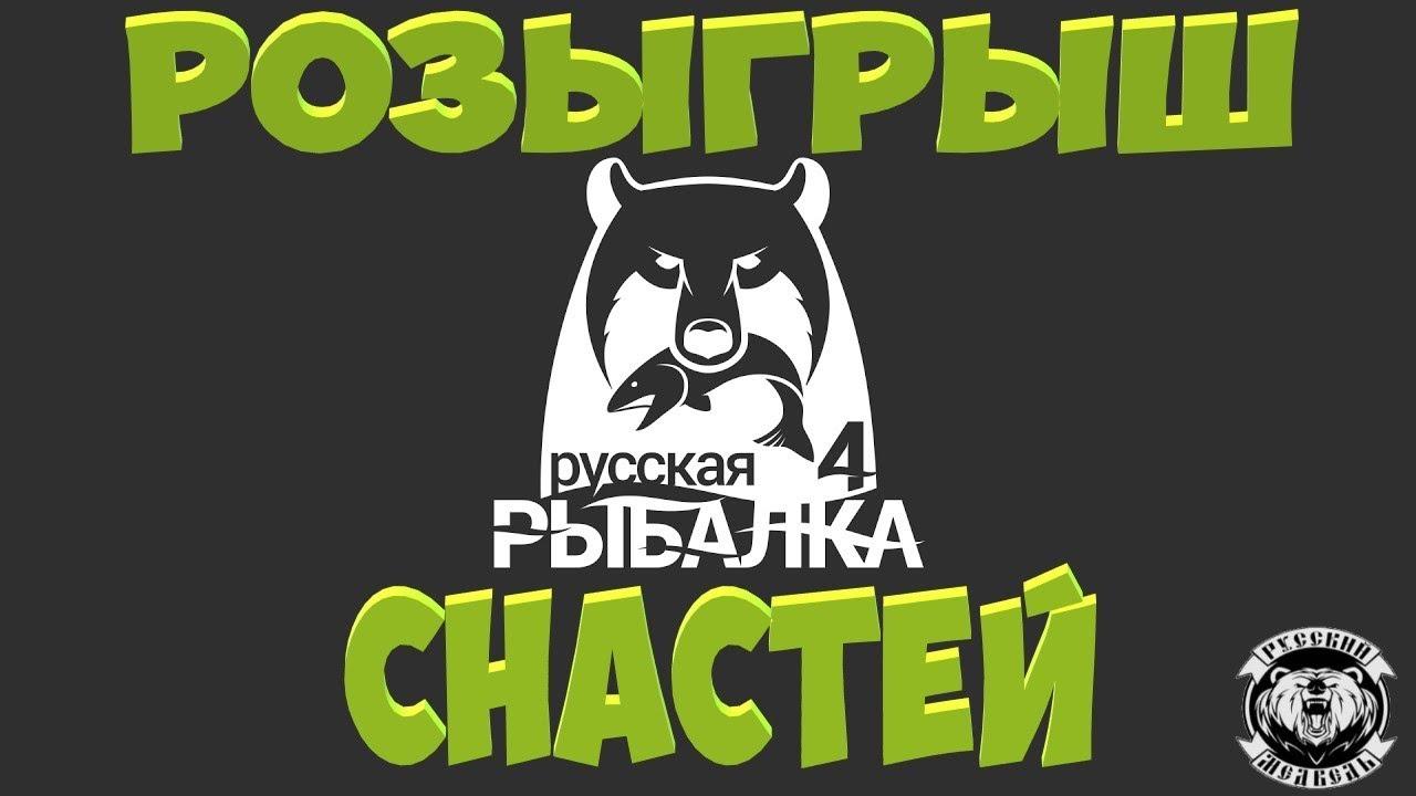 1080 60fps Русская рыбалка 4 🐟 Беру 32 лвл +Разыграем карповик(не китай)))