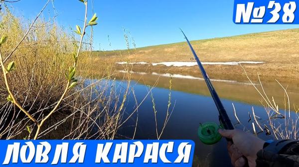 Открыл сезон по Карасю! Карась на поплавок Весной на удочку