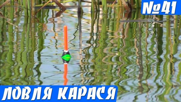 Рыбалка на Удочку весной. Ловля Карася на Красивом озере