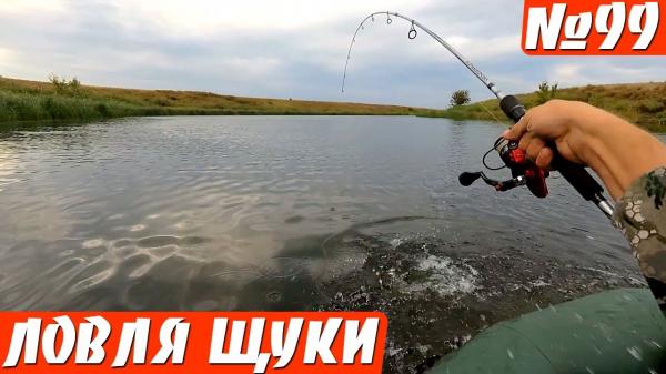 Как ловится щука в перемену погоды?! Рыбалка на щуку в августе