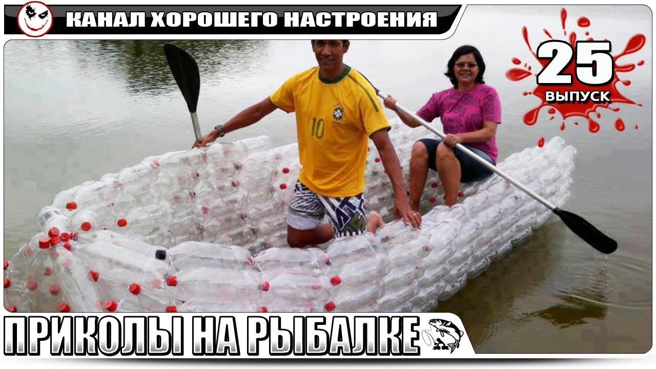 ПРИКОЛЫ НА РЫБАЛКЕ! Нереально смешная рыбалка! НОВИНКИ)) #25
