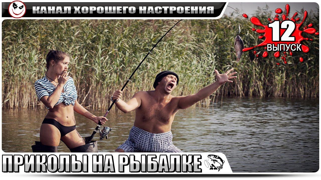 ПРИКОЛЫ НА РЫБАЛКЕ! Смех до слез! Мега рыбалка))