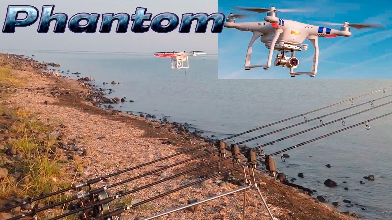 Рыбалка с помощью//Квадрокоптер Phantom-3
