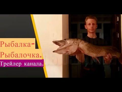 Рыбалка-Рыбалочка. Трейлер канала.
