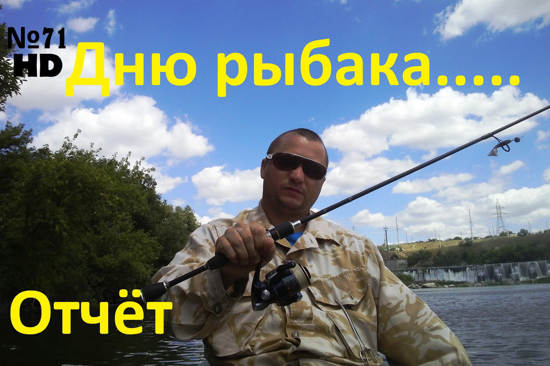 Супер позитивная рыбалка День РЫБАКА на Южнном Буге