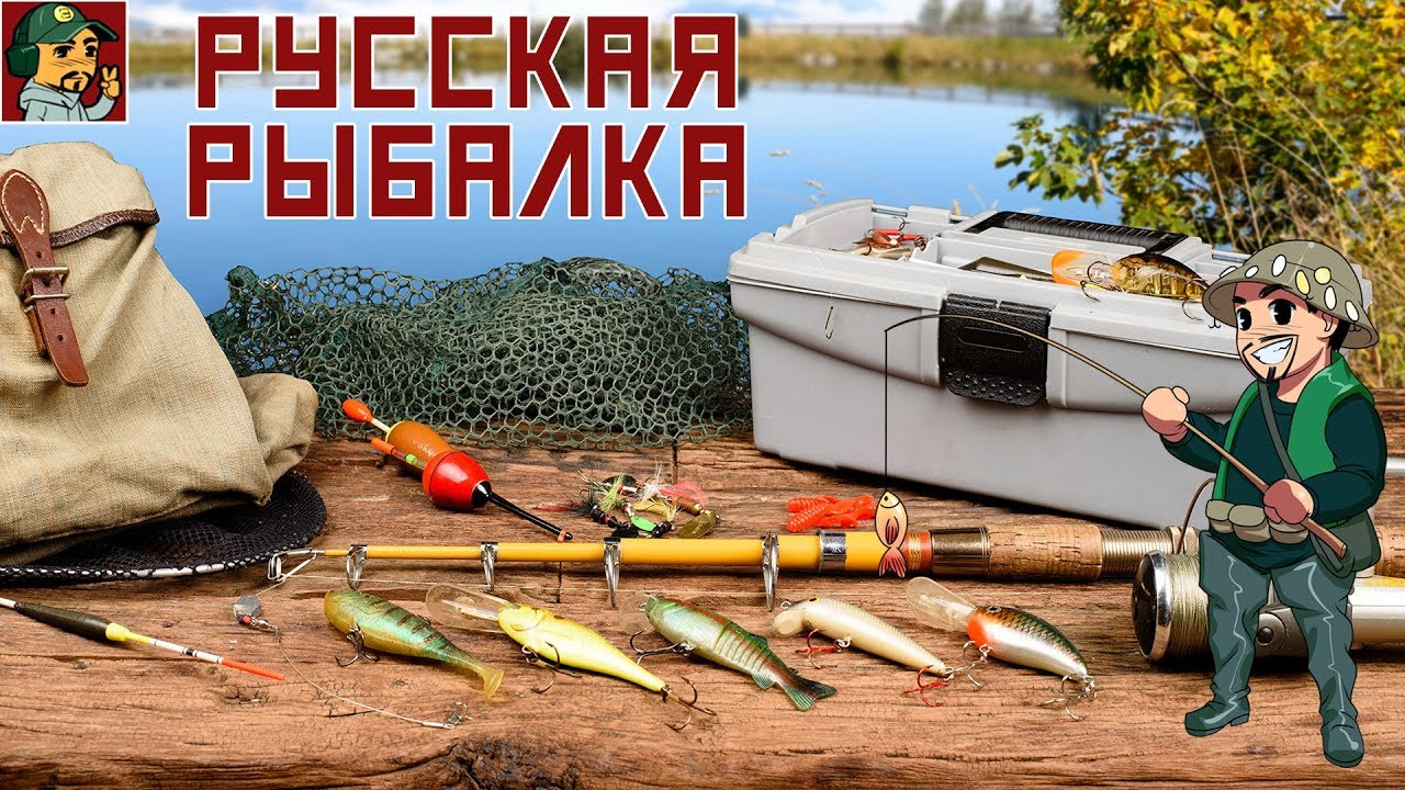 Русская Рыбалка 4 — Садочек на р.Сура (дневной фарм)