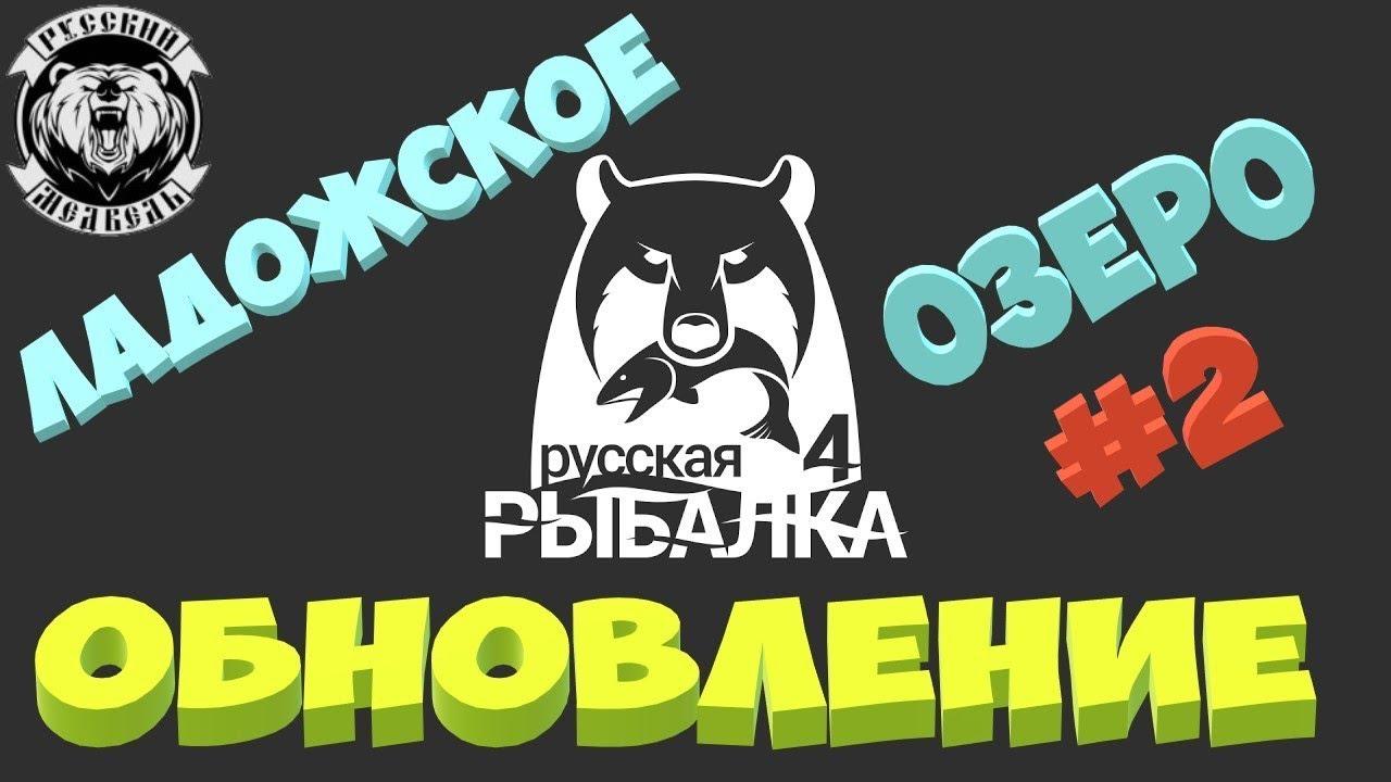 Русская рыбалка 4 🐟 СУПЕР ОБНОВЛЕНИЕ «Ладожское Озеро» Разработчики отвечают на вопросы игроков!