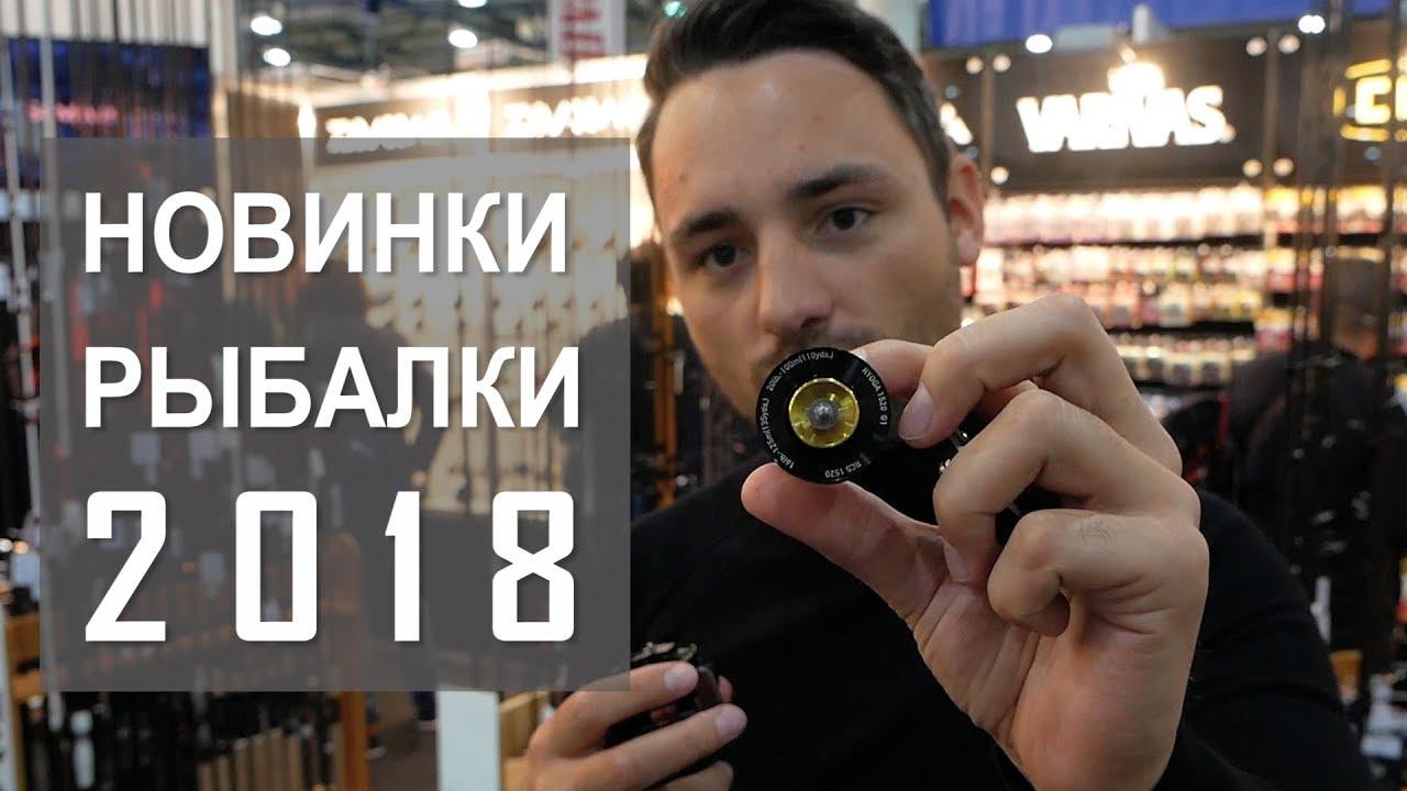 Выставка РЫБАЛКА Киев 2018. Только НОВИНКИ!!!