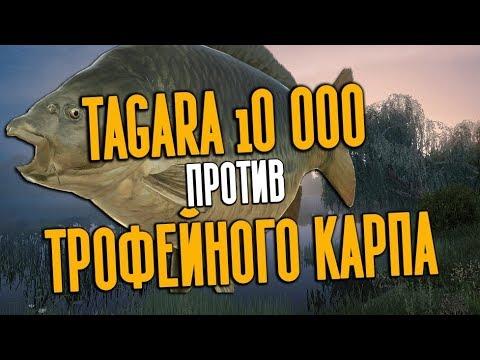 РУССКАЯ РЫБАЛКА 4. Катушка Tagara 10 000 против Трофейного Карпа. Тест-Драйв.