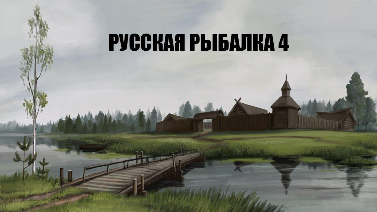 ☭Russian Fishing 4 — Русская Рыбалка 4★В поисках процента к спиннинговой ловле★РпР★18+