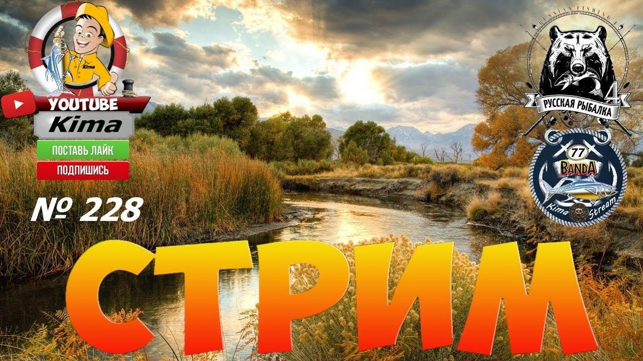 Русская рыбалка 4  — № 228  —  » ЗДЕСЬ РЫБЫ НЕТ! «- ( ДИРЕКТОРА СТАДИОНА НА МЫЛО)  —  Kima STREAM