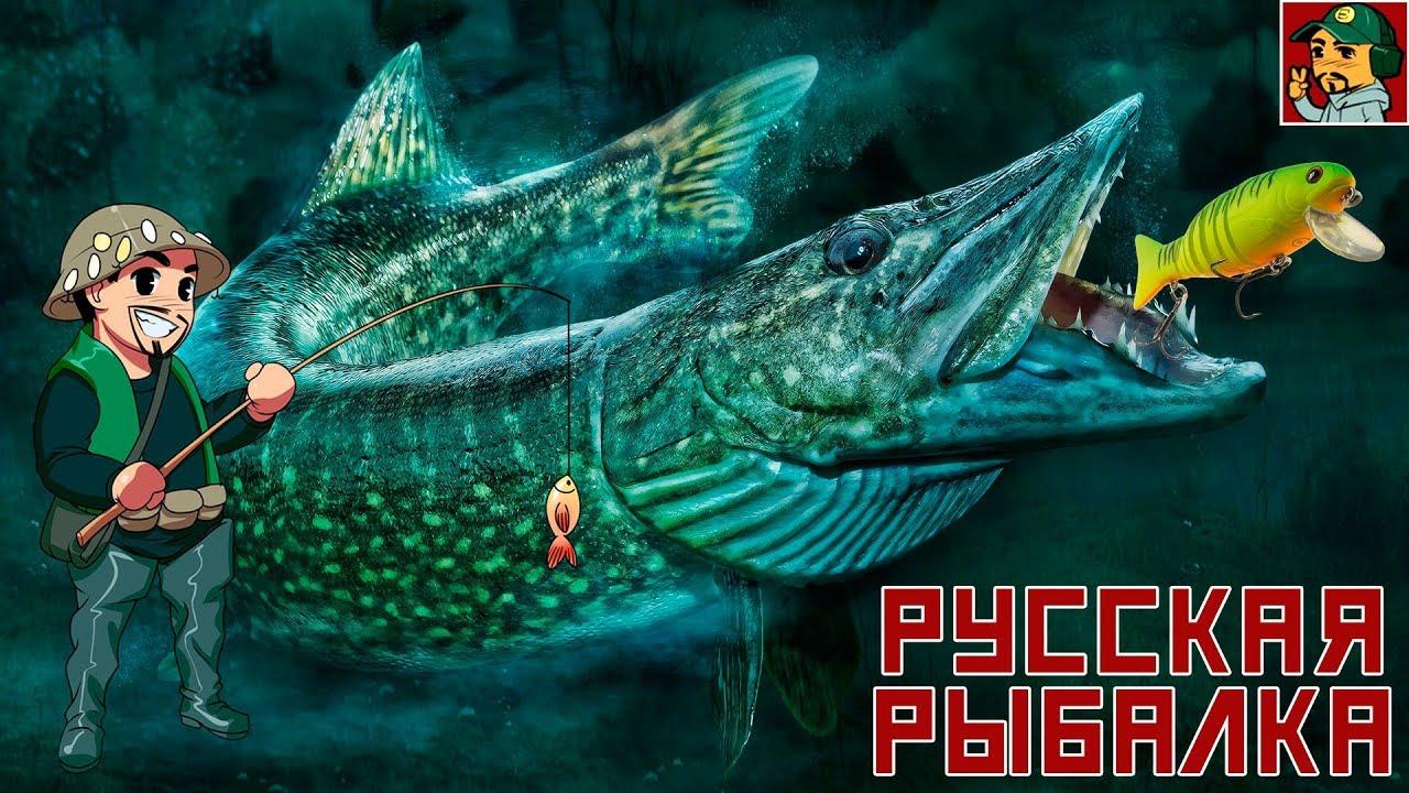 Русская Рыбалка 4 — Охота на «адскую» Щуку (Ладожское озеро)