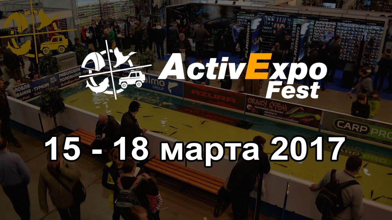 ActivExpo Fest  — Выставка Рыбалка.Охота.Туризм. Киев.
