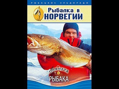 Планета рыбака: Рыбалка в Норвегии (2009)